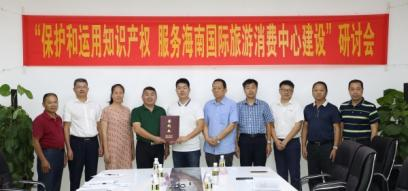 海南十企业发布依法保护和运用旅游商标共同宣言