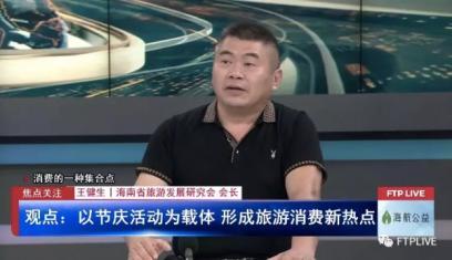 研究会王健生会长接受海南卫视访谈