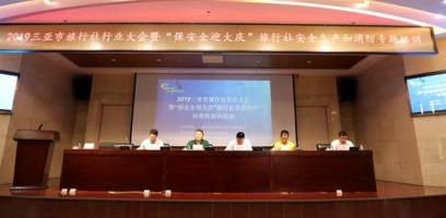"""三亚市旅行社行业大会举办""""保安全迎大庆""""旅行社安全生产和消防知识培训"""
