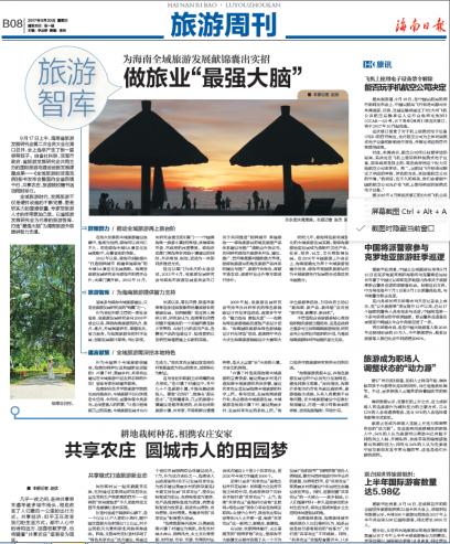 """海南日报大篇幅报道研究会:旅游智库做旅业""""最强大脑"""""""