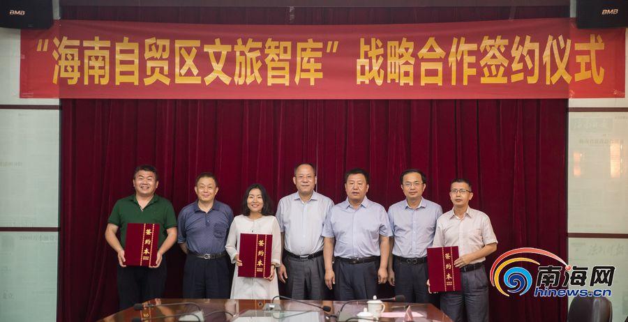 海南省旅游发展研究会等联合成立海南自贸区文旅智库