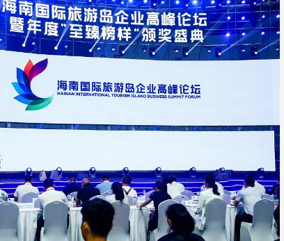 我会专家陈卡雷受邀出席论坛 为海南创建国际旅游消费中心建言献
