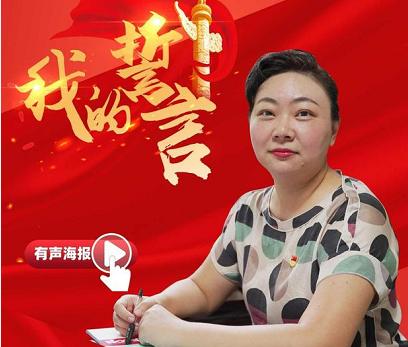 海南省旅游发展研究会党支部书记王赵洵接受党建专访
