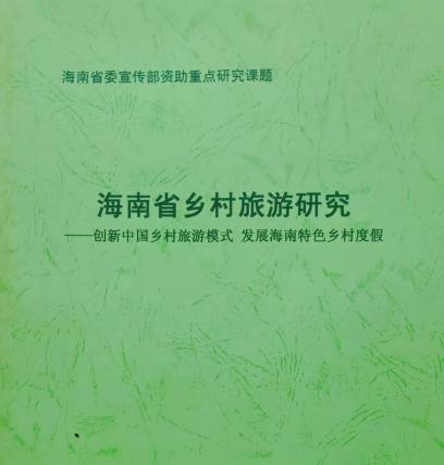 《海南省乡村旅游研究》